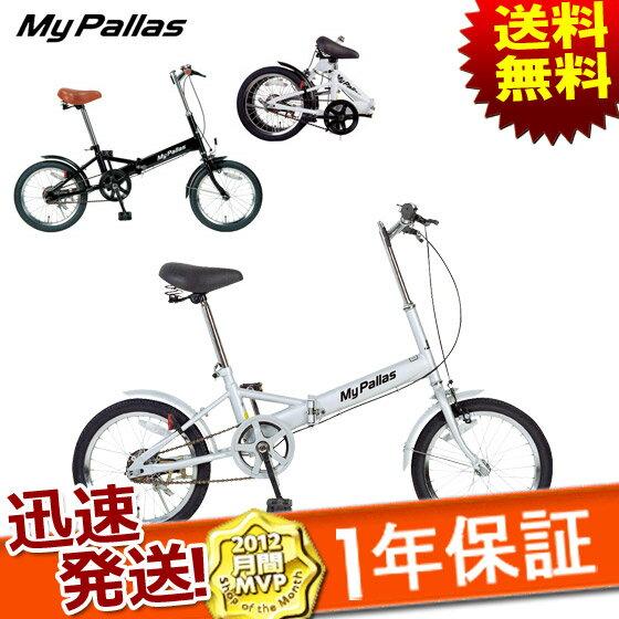 MYPALLAS マイパラス M-101 16インチ 折りたたみ自転車 おりたたみ自転車 街乗り 通勤 メンズ レディース 自転車の九蔵