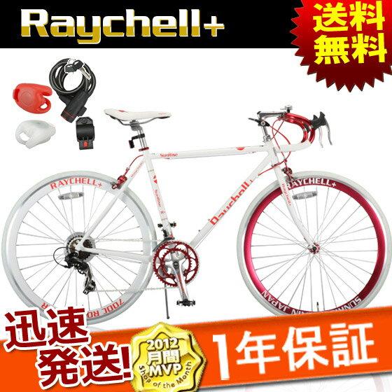 送料無料 ロードバイク自転車 700C Raychell+ レイチェルプラス R+714 SunRise シマノ14段変速付き 本体 クロモリフレーム ロードバイク 700C[約27インチ] スポーツ自転車 ツーリング じてんしゃ自転車の九蔵