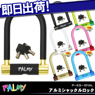★ ask rankings introduced ★ PALMY super lightweight アルミシャックル lock bicycle key key P-ES-101AL U-shaped lock heavy duty