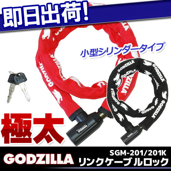 7,560円以上で送料無料 SAIKO 斉工舎 GODZILLA STEEL LINK LOCK 20 SGM-201/SGM-201K ゴジラロック 小型シリンダータイプリンクケーブルロック スチールリンクロック 鍵 かぎ 自転車の九蔵 あす楽