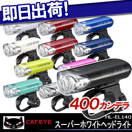 5,400円以上で送料無料 CATEYE HL-EL140 スーパーホワイトヘッドライト 自転車 ライト LED 前照灯 一般自転車用 ロードバイク用 マウンテンバイク用 じてんしゃ 自転車の九蔵 あす楽
