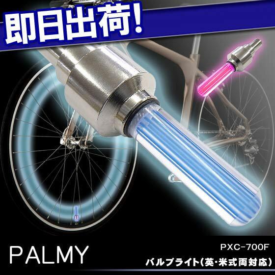 PALMY PXC-700F 自転車用バルブライト 1本 空気穴取付ライト[全2色] 一般自転車用 マウンテンバイク用 クロスバイク用 折りたたみ自転車用 自転車の九蔵 あす楽