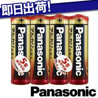 Panasonicパナソニックアルカリ乾電池金パナ単3型単三型4個パックLR6XJ/44P国産高品質♪長時間長持ち★じてんしゃの安心通販自転車の九蔵あす楽_平日対応