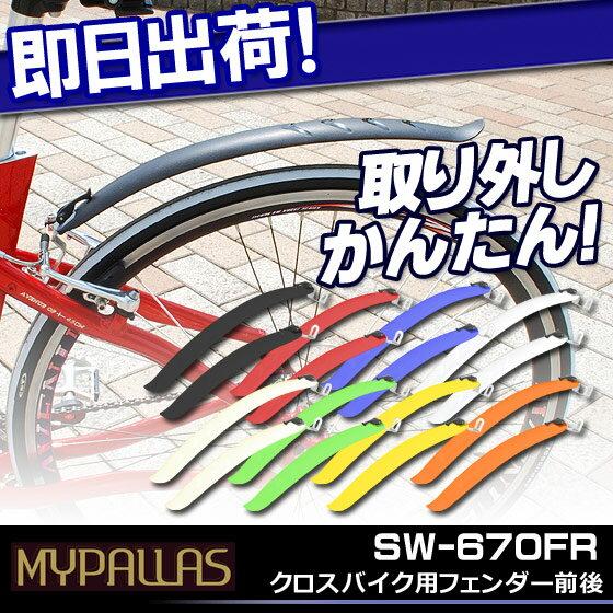 FLINGER ロードバイク、クロスバイク用前後マッドガードフェンダーセット 泥よけ 自転車の九蔵 あす楽