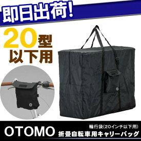 OTOMO 20インチキャリーバッグ 折りたたみ自転車用 自転車 輪行袋 自転車の九蔵 あす楽