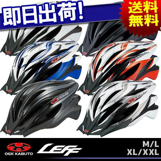 送料無料 OGK KABUTO オージーケー・カブト サイクルヘルメット LEFF リアロック付き 自転車用サイクルヘルメットランキング軽量で安全サイクリングに最適通勤や通学にも大人用じてんしゃの安心通販 自転車の九蔵 あす楽 RSL