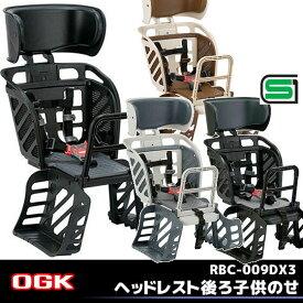 7,560円以上で送料無料 OGK ヘッドレスト付うしろ子供のせ RBC-009DX3 チャイルドシート[後用] 後ろ用 自転車 子供乗せ ママチャリに うしろようこどものせ 自転車の九蔵