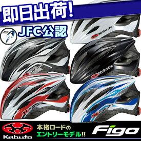 送料無料 OGK KABUTO ヘルメット FIGO フィーゴ 自転車用 サイクルヘルメット ロードバイク用 軽量で安全 サイクリングに最適 通勤 通学 大人用 じてんしゃの安心通販 自転車の九蔵 あす楽