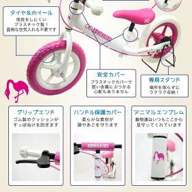 ペダルなし自転車