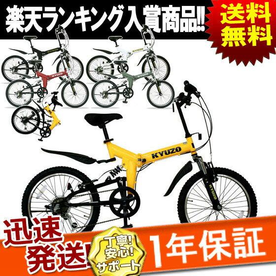 スーパーSALE★ 自転車 折りたたみ自転車 折畳自転車 折り畳み自転車 おりたたみ自転車 20インチ マウンテンバイク MTB 通販 6段変速 じてんしゃ KYUZO KZ-100 送料無料