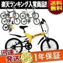 自転車 折りたたみ自転車 折畳自転車 折り畳み自転車 おりたたみ自転車 20インチ マウンテンバイク MTB 通販 6段変速 …