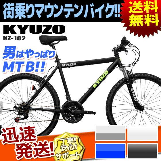 送料無料 KYUZO マウンテンバイク[MTB] 自転車 26インチ 18段変速付き KZ-102R ATB 街乗り 自転車 26インチ 通勤 通学 ハードテイル じてんしゃ メンズ レディース スポーツ 自転車の九蔵