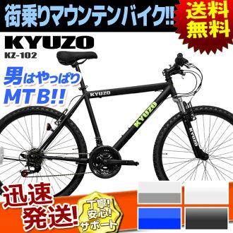 纠三山地车自行车 26 寸 18-变速 KZ 102R ATB 街骑自行车 26 寸通勤到学校 hardtail 自行车男士女士运动