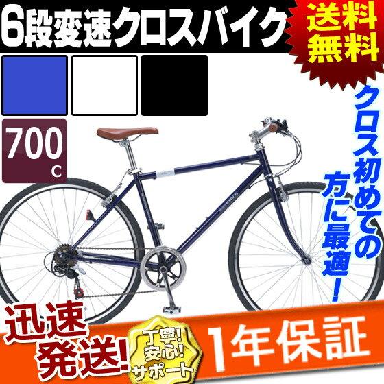 クロスバイク 700C 6段 変速 マイパラス MYPALLAS M-604 送料無料 スピード 重視 通学 通勤 街乗り メンズ レディース 6段変速 付き 自転車 本体 自転車の九蔵