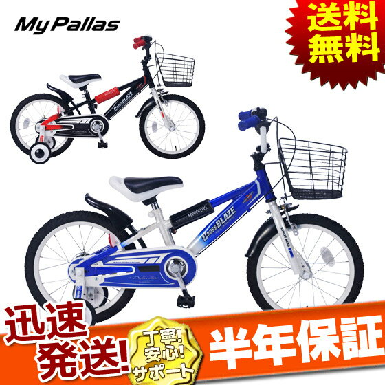 送料無料 Mypallas マイパラス 子供用自転車 16インチ MD-10 MD10 CROSSBLAZE 幼児用自転車 キッズバイク ジュニアバイク 補助輪、前カゴ付き ブラック/ブルー 自転車の九蔵