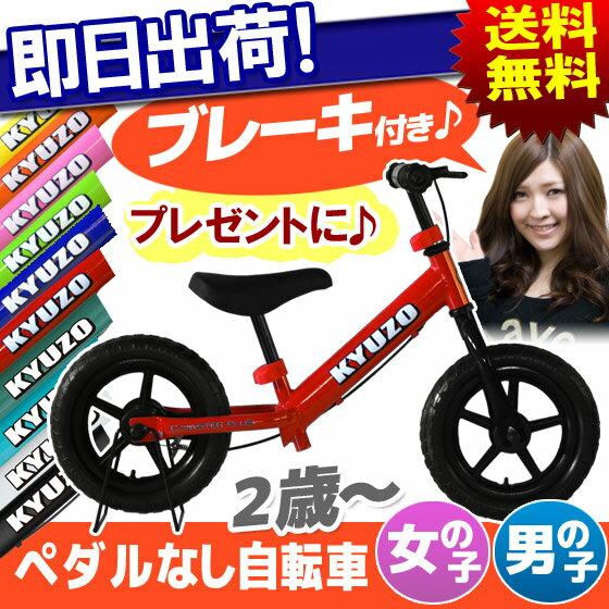 ペダルなし自転車 足けり ちゃりんこマスター PLUS ペダルなし 自転車 子供用 RAMASU x KYUZO幼児用 子供用自転車 キックバイク 練習用 ブレーキ付き ランニングバイクジャパン公認 RBJ 自転車の九蔵 あす楽