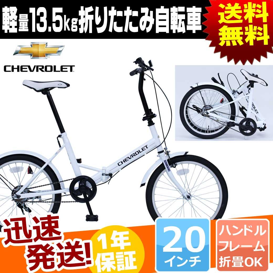 折りたたみ自転車 20インチ 自転車 本体 CHEVROLET シボレー MG-CV20E FDB20E 送料無料 折畳自転車 スポーツ 街乗り 軽 フォールディング コンパクト 折りたたみ 小径車 自転車の九蔵