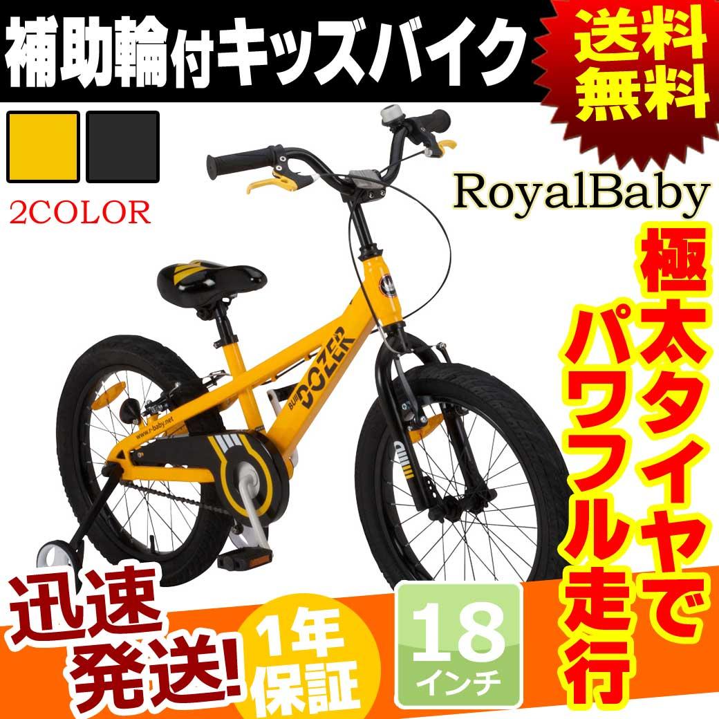 子供用自転車 18インチ 補助輪 付き 自転車 本体 ROYALBABY ロイヤルベビー RB-WE BULLDOZER 送料無料 パワフル キッズバイク 子供車 自転車の九蔵