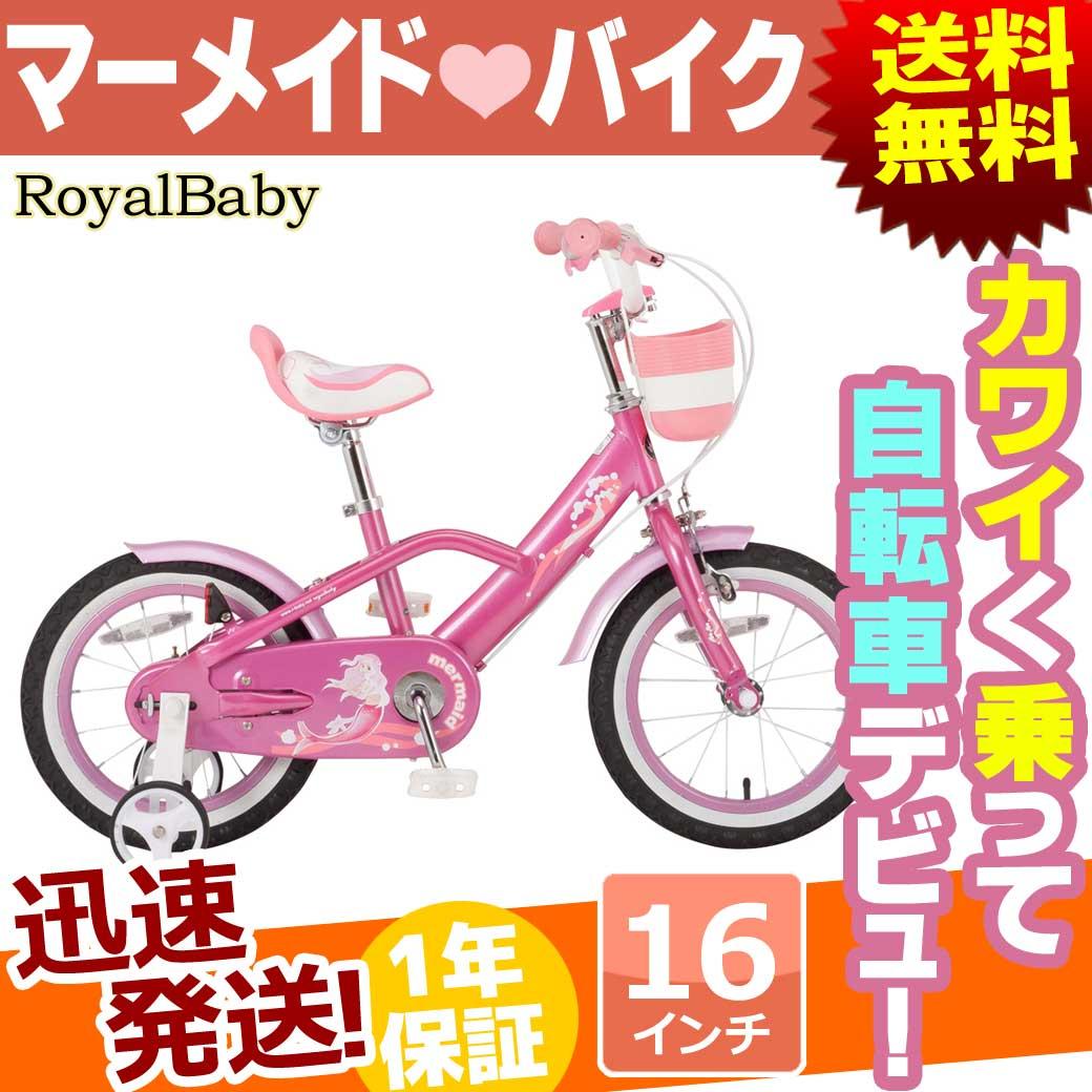 子供用自転車 16インチ 補助輪 付き 自転車 本体 ROYALBABY ロイヤルベビー RB-WE MERMAID マーメイド 送料無料 キッズバイク 子供車 子供 初めて ガールズバイク 自転車の九蔵