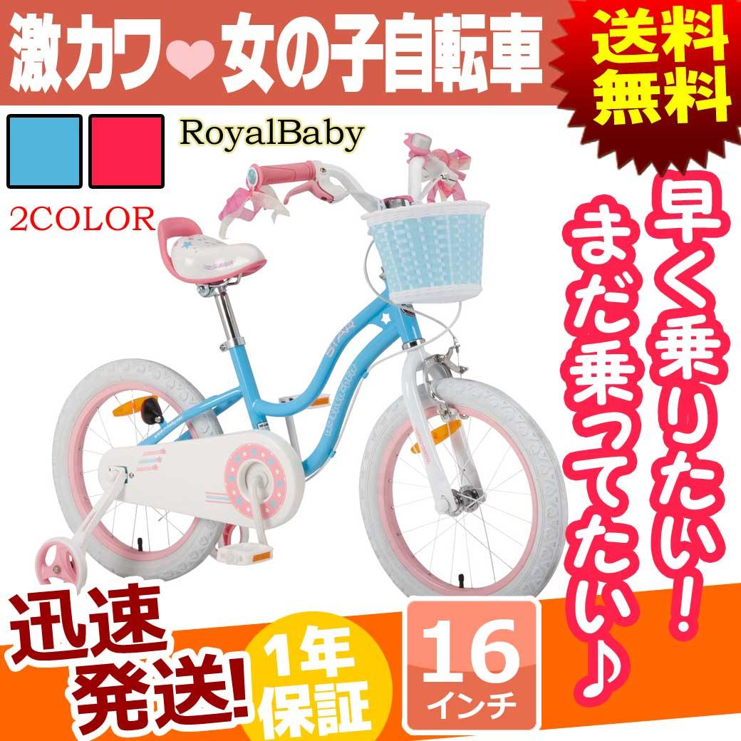 子供用自転車 16インチ 補助輪 付き 自転車 本体 ROYALBABY ロイヤルベビー RB-WE STAR GIRL 送料無料 キュート キッズバイク 子供車 自転車の九蔵