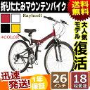 マウンテンバイク MTB 折りたたみ自転車 26インチ 18段 変速 フル サス 付き 自転車 本体 Raychell MTB-2618RR 送料無…