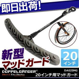 20 英寸至挡泥板变形怪 DA025MG 桥公路自行车 minibero 自行车挡泥板自行车挡泥板挡泥板前轮为后固定放置的圆通过镇 どろよけ