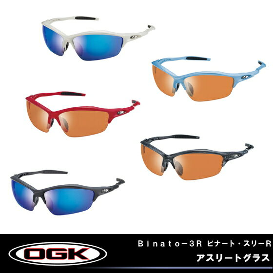 OGK Binato-3R ビナート・スリーR サングラス 自転車の九蔵