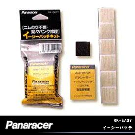 Panaracer RK-EASY イージーパッチ 自転車の九蔵