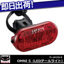 5,400円以上で送料無料 OMNI 5[LEDテールライト] CATEYE TL-LD155-R LEDライト3モード 自転車リアライトレッドバック…