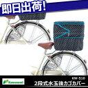 5,400円以上で送料無料 2段式水玉後カゴカバー KAWASUMI KW-510 ダブルファスナー付き反射材付き後ろカゴカバー大容量大きい 自転車カゴカバーかごカバーひったくり予防に盗難対策落下防止