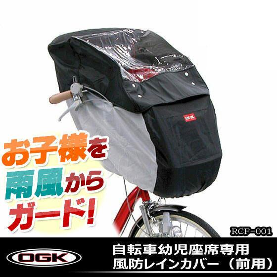 送料無料 自転車幼児座席専用風防レインカバー前用 OGK技研 RCF-001 前用子ども乗せ防寒用レインカバーにも チャイルドシート用カバー子供乗せカバーママチャリに最適こどものせカバー 自転車の九蔵 あす楽