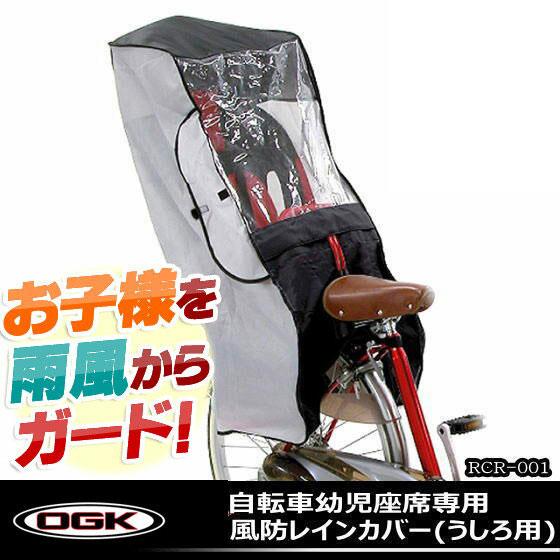 送料無料 自転車幼児座席専用風防レインカバーうしろ用 OGK技研 RCR-001 後ろ用子ども乗せ防寒用チャイルドシート用カバー子供乗せカバーママチャリにこどものせカバー自転車の九蔵