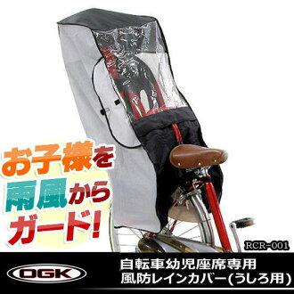自行车 OGK 技研有限公司背后婴儿座位只有挡风玻璃防雨罩有限公司 RCR-001 背后的儿童把孩子放到 カバーママチャリ 的汽车安全座椅封面儿童冬季封面上放放