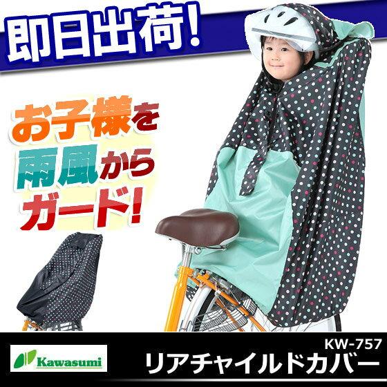 5,400円以上で送料無料 リアチャイルドカバー Kawasumi カワスミ KW-757BK 後ろ用 防犯用 子ども乗せ水玉 レインカバーにもチャイルドシート用カバー子供乗せカバーママチャリに こどものせ用ー 自転車の九蔵 あす楽