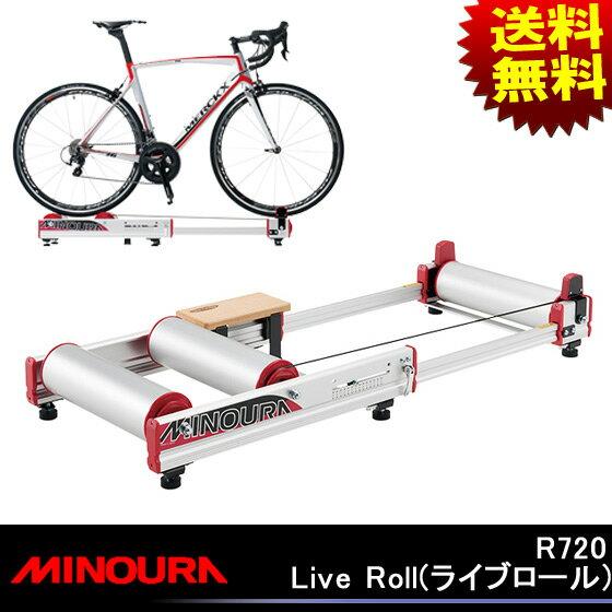送料無料 自転車トレーナー MINOURA 箕浦 ミノウラ R720 Live Roll ライブロール 自転車トレーニング機器室内用トレーニングマシントレーナーじてんしゃトレナー 自転車の九蔵