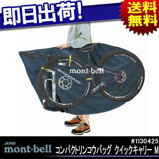 送料無料 montbell モンベル コンパクトリンコウバッグ クイックキャリー M #1130425 輪行バック 自転車 マウンテンバイク クロスバイク等の運送に じてんしゃの安心通販 自転車の九蔵 あす楽