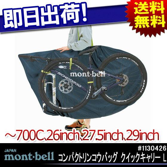 送料無料 montbell モンベル コンパクトリンコウバッグ クイックキャリー L #1130426 輪行バック 自転車 マウンテンバイク クロスバイク等の運送に じてんしゃの安心通販 自転車の九蔵 あす楽