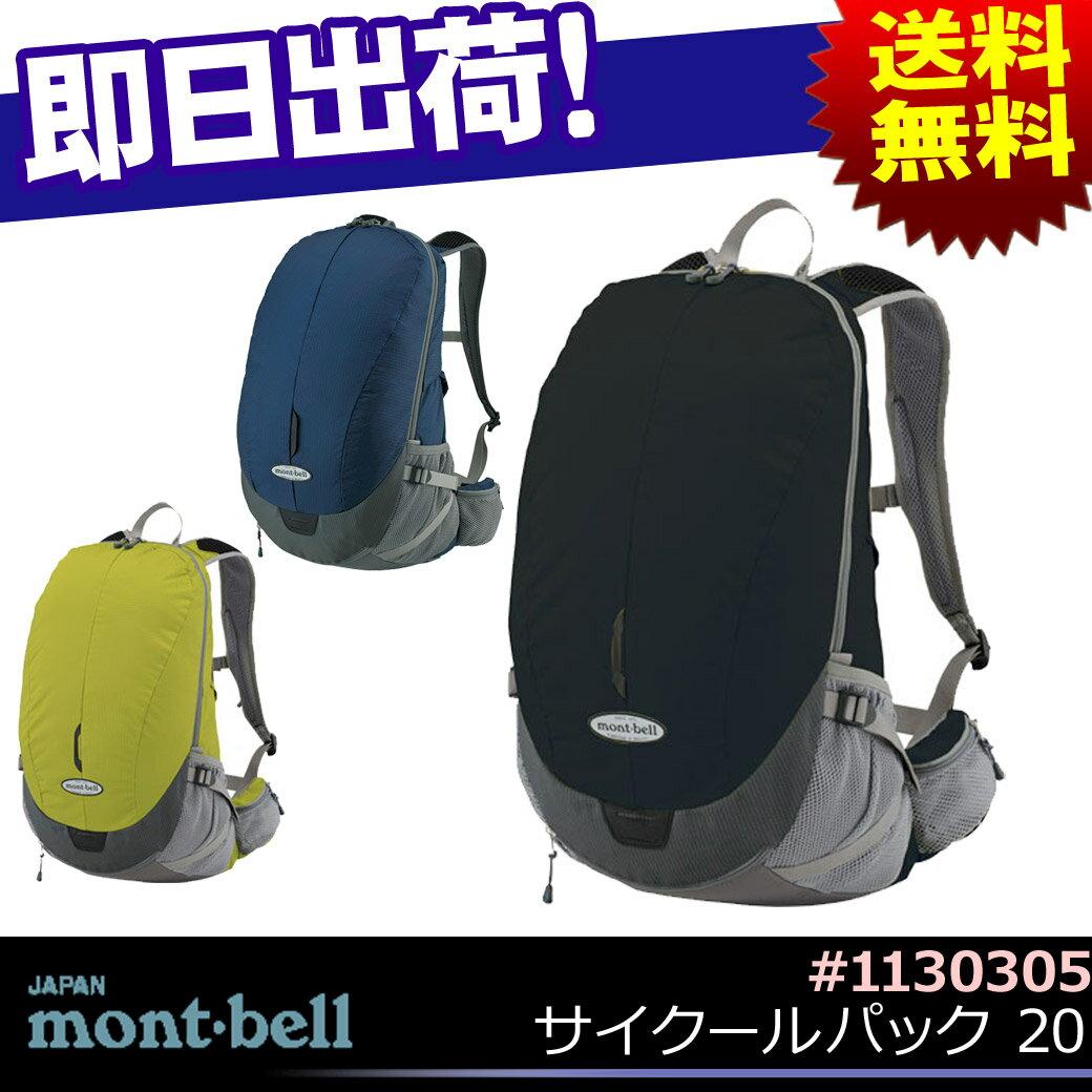 送料無料 mont-bell モンベル サイクールバック20 サイクルバック 自転車バック リュック カバン バックパック ツーリングバック ハイドレーションシステム対応 じてんしゃの安心通販 自転車の九蔵 あす楽