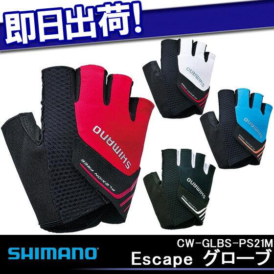 【メール便可】 SHIMANO シマノ Escape グローブ S レッド CW-GLBS-PS21MD ECWGLBSPS21MD2春 夏 サイクルグローブ 手袋 スポーツグローブ 自転車グローブ cycle globe サイクリング 自転車の九蔵 あす楽