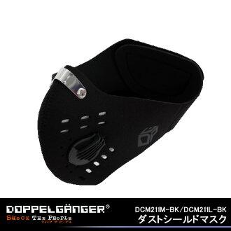 5400 日元分身分身犁 (DCM211L-BK) (DCM211M-BK) 自行车面具 9 集合的安全邮购自行车自行车
