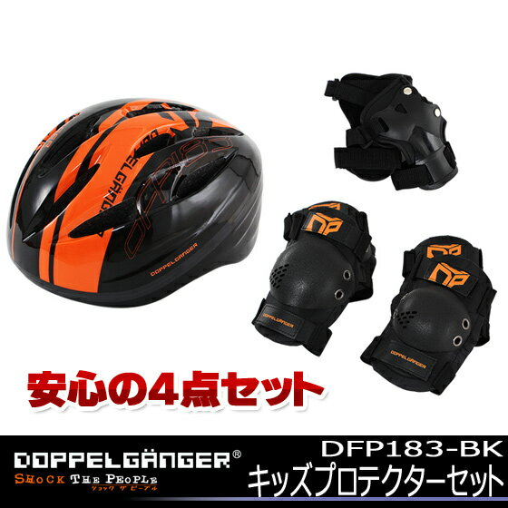 5,400円以上で送料無料 DOPPELGANGER ドッペルギャンガー キッズプロテクターセット(ブラックxオレンジ/DFP183-BK) 自転車 子供用ヘルメット プロテクター セット 自転車の九蔵