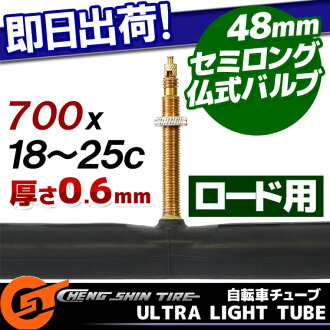 股票只要逾 5400 日元的自行车 CST 超光管超光管厚度 0.6 毫米 700 c (700 x 18-25 摄氏度) 法国阀门转向柱 48 毫米长的灯泡曝光公路自行车自行车安全存放自行车 9 集合 _ 平日