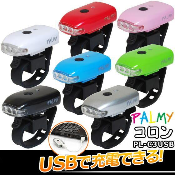 5,400円以上で送料無料 3LEDライト PALMY PL-C3USB コロン USB充電式 点灯点滅の4way 自転車LEDライトランプ自転車用ライトロードバイクにもマウンテンバイクにもじてんしゃ照明フロントライト 自転車の九蔵