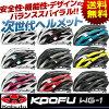 OGK KABUTO osyka Kabuto's cycle helmet KOOFU WG-1 road bike a great flagship model for adult bike helmets