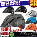 送料無料 自転車 ヘルメット FM-8 FM8 OGK KABUTO オージーケー・カブト サイクルヘルメットクロスバイクやMTBに最適通勤や通学に最適な大人用サイクルヘルメット ブラック/ホワイト/