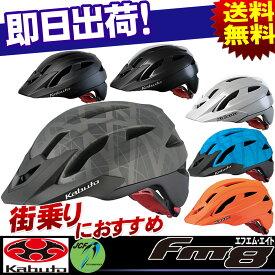 送料無料 自転車 ヘルメット FM-8 FM8 OGK KABUTO オージーケー・カブト サイクルヘルメットクロスバイクやMTBに 通勤 通学 大人用サイクルヘルメット ブラック/ホワイト/ブルー/グリーン じてんしゃの安心通販 自転車の九蔵 あす楽
