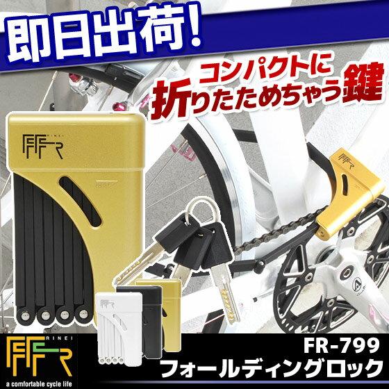 5,400円以上で送料無料 FF-R FFR-799 フォールディングロック 自転車 鍵 カギ かぎ 折りたたみ チェーンロック チェーンキー 自転車の九蔵 あす楽