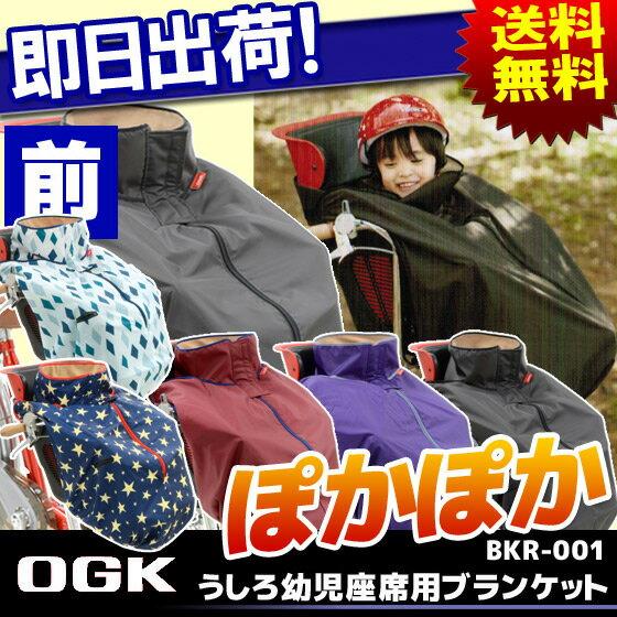送料無料 まえ幼児座席用ブランケット(前用) OGK技研 BKF-001 前子ども乗せ防寒用 チャイルドシート用 子供乗せ毛布 ママチャリに最適 じてんしゃの安心通販 自転車の九蔵 あす楽