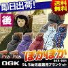 供供背后幼儿座位使用的羊毛毯(背后用)OGK技研BKR-001背后小孩装上,供防寒使用的儿童席使用的小孩装上,对毯子妈妈自行车最合适的jitenshano安心邮购自行车的9仓库