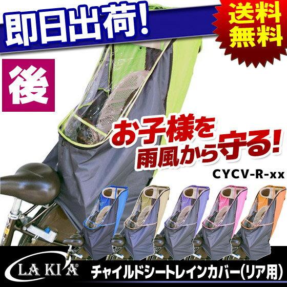 送料無料 自転車幼児座席専用風防レインカバー後用 LAKIA ラキア CYCV-R-xx 後ろ用 うしろ用 子ども乗せ 防寒用 レインカバー チャイルドシートカバー 子供乗せカバー ママチャリに最適 こどものせ カバー 自転車の九蔵 あす楽